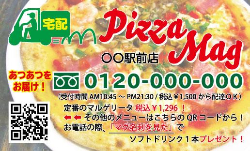 宅配ピザ店の名刺
