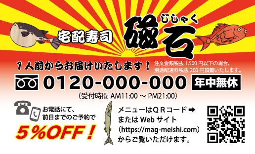 宅配寿司店の名刺