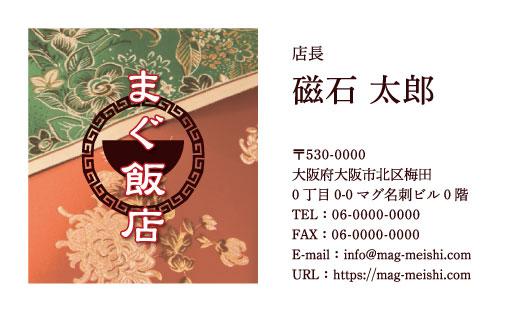 中華料理店の名刺