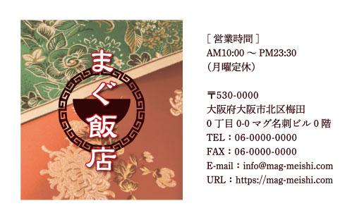 中華料理店のショップカード