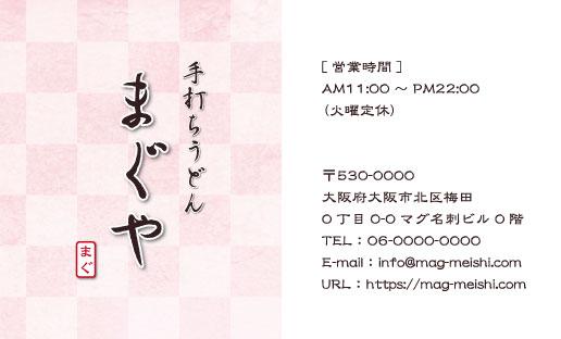 うどん店のショップカード