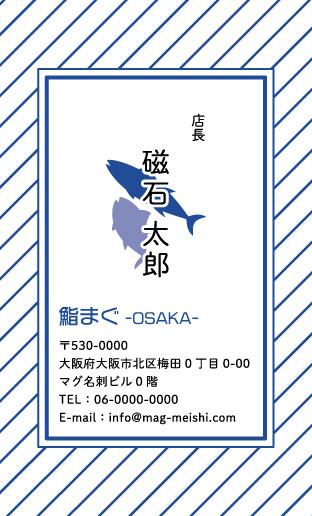 寿司店の名刺