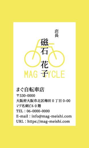 自転車店の名刺