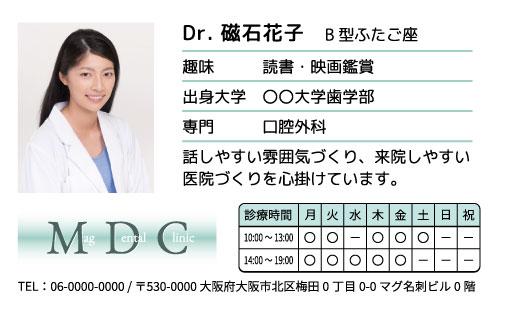 歯科医院の名刺