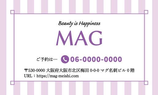 化粧品専門店のショップカード