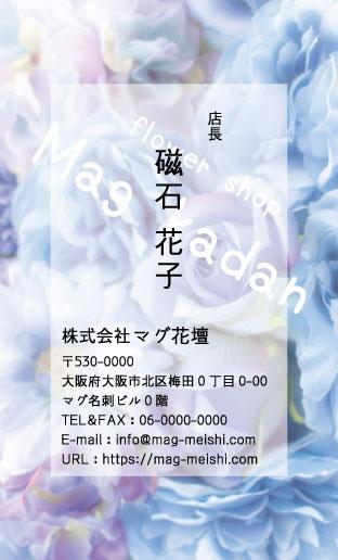 生花店の名刺