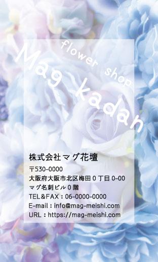 生花店のショップカード