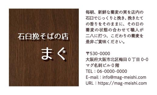 蕎麦店のショップカード