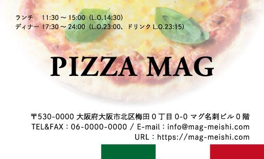 ピザ店のショップカード