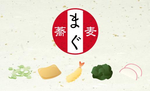 蕎麦店の名刺