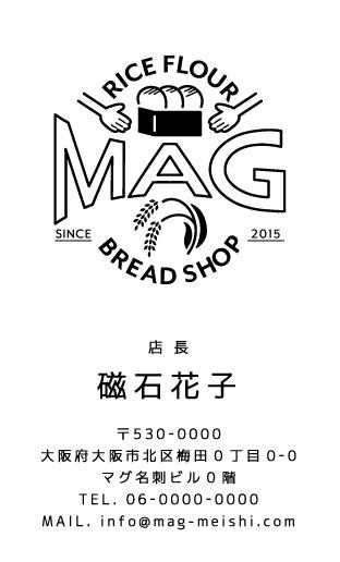米粉パン専門店の名刺