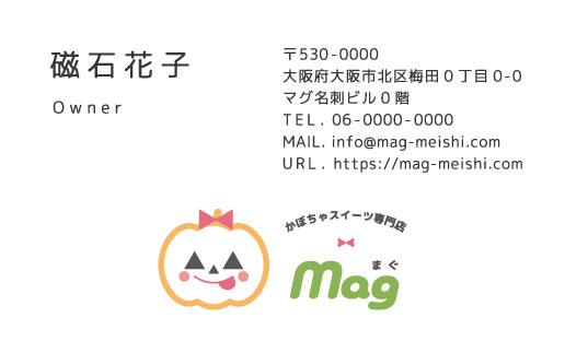 かぼちゃスイーツ専門店の名刺