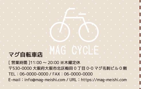 自転車店のショップカード