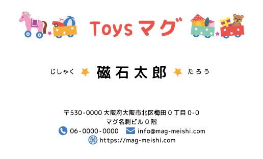玩具店の名刺