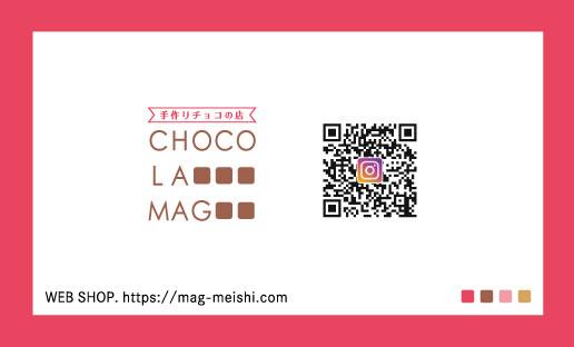 ショコラトリーの名刺