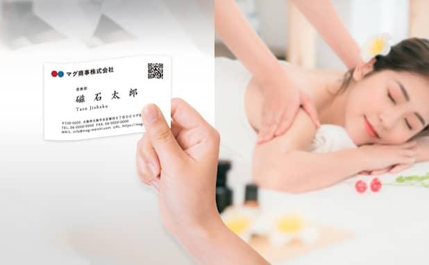岐阜県版 | エステサロンの名刺作成