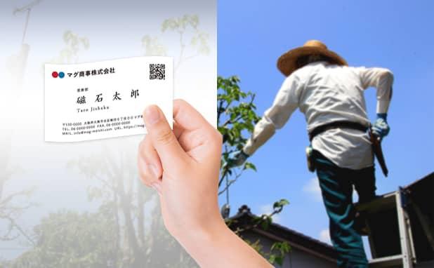 青森県版 | 便利屋の名刺作成