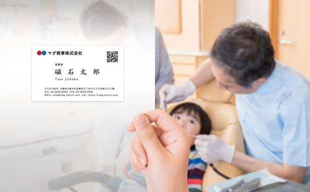 歯科医院の名刺作成