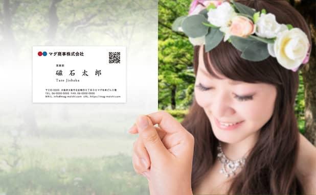 和歌山県版 | マツエクサロンの名刺作成