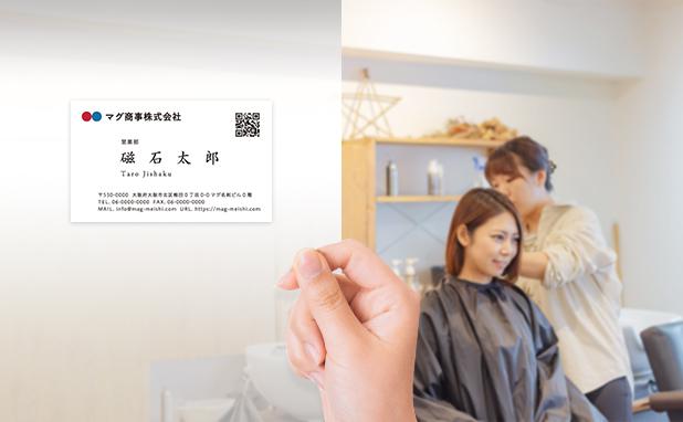 栃木県版 | 美容院の名刺作成