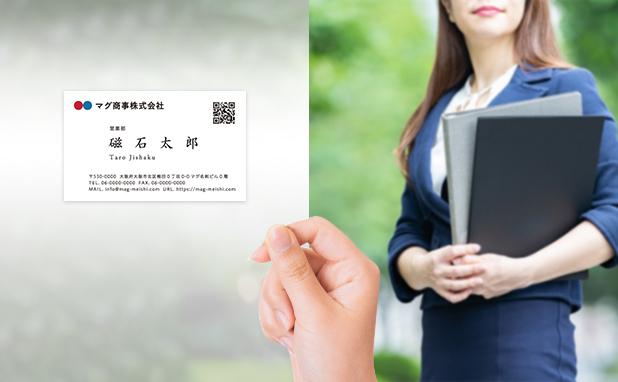 和歌山県版 | 求人広告営業の名刺作成