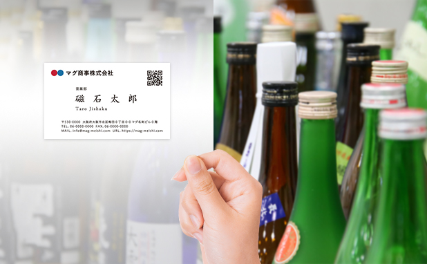 岡山県版 | 酒屋の名刺作成