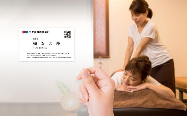 福井県版 | マッサージ店の名刺作成