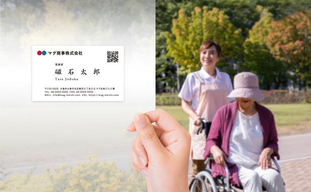 島根県版 | 介護施設の名刺作成