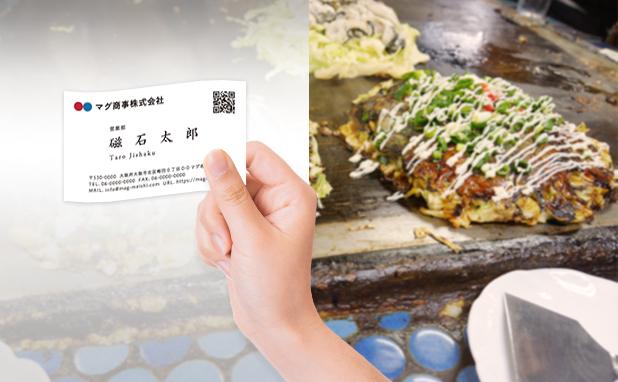 徳島県版 | お好み焼店の名刺作成