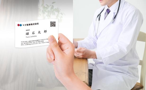 福岡県版 | 整形外科の名刺作成