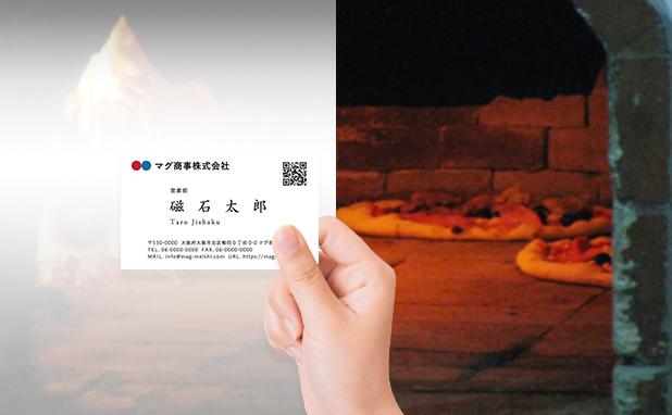 富山県版 | ピザ店の名刺作成