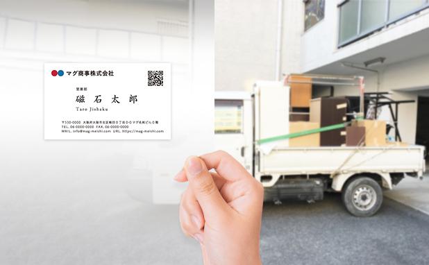 香川県版 | 不用品回収の名刺作成