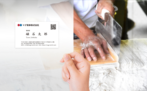 茨城県版 | 蕎麦店の名刺作成