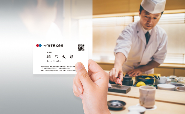島根県版 | 寿司店の名刺作成