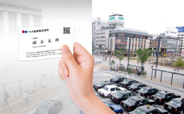 東京都版 | タクシーの名刺作成