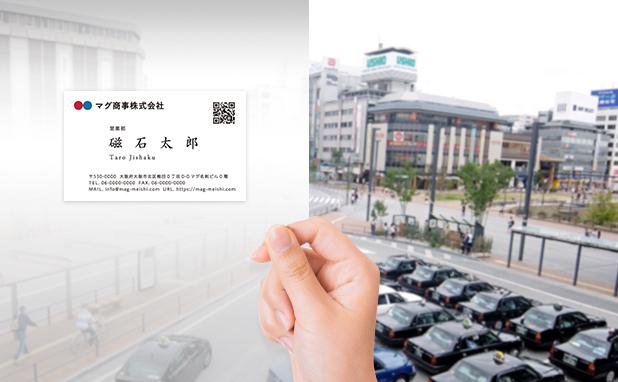 宮城県版 | タクシーの名刺作成