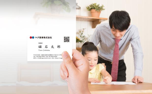 福島県版 | 家庭教師の名刺作成