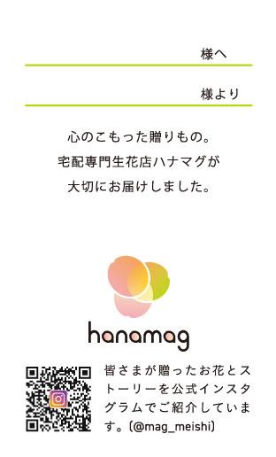 生花店のメッセージカード