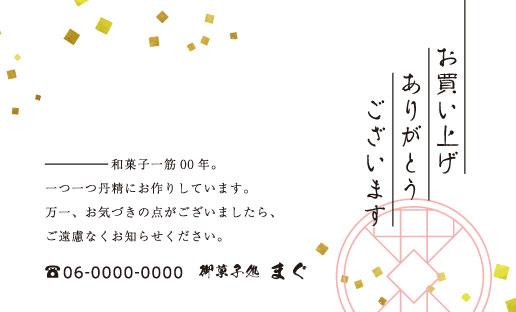 和菓子店のサンクスカード