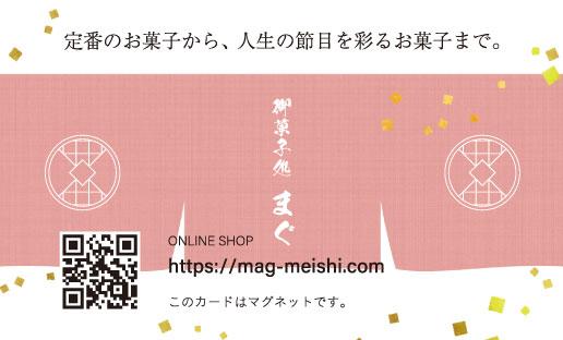 和菓子店のショップカード