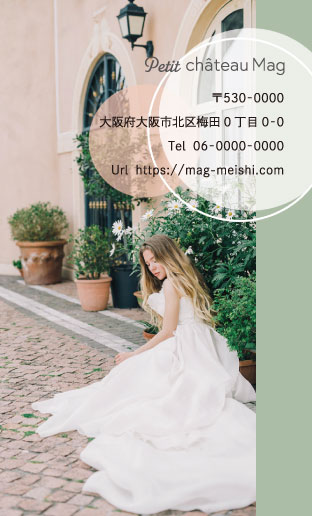 結婚式場の名刺
