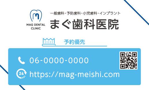 歯科医院の医院紹介カード
