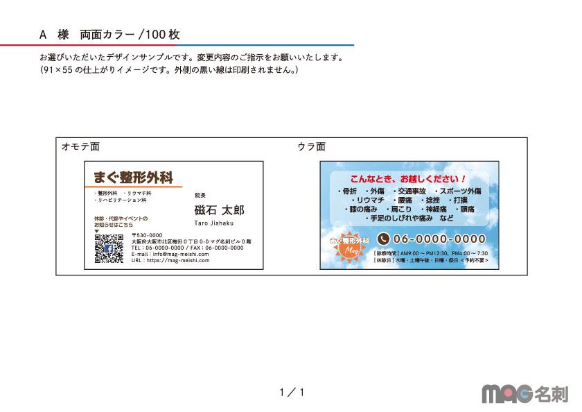 Aさんが選んだデザインサンプルNo.0729、0731。変更内容を記入する用紙。