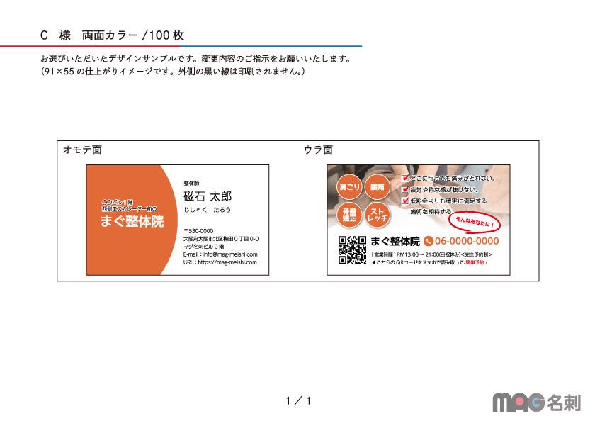 Cさんが選んだデザインサンプルNo.0647、0649。変更内容を記入する用紙。