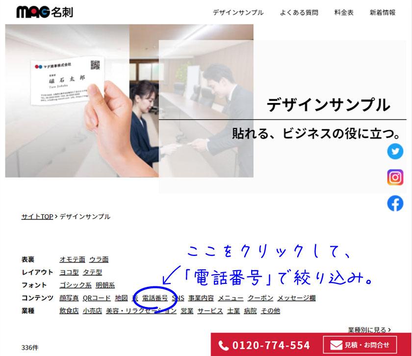 デザインサンプルのページで、コンテンツのタグ「電話番号」をクリックして絞り込み。