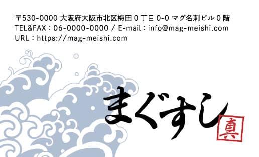 寿司店のショップカード