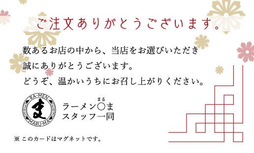 ラーメン店のサンクスカード