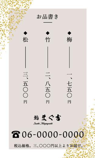 寿司店のサンクスカード
