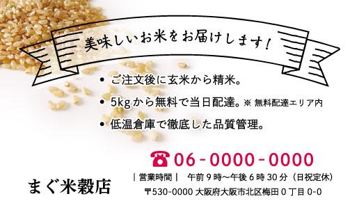 米店のサンクスカード
