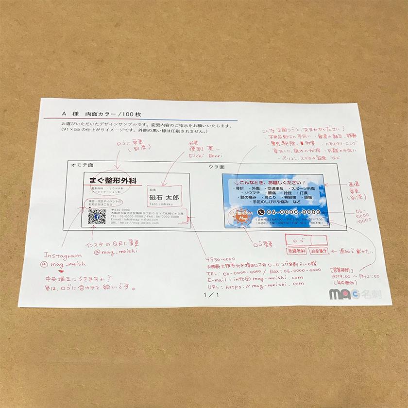 変更内容を記入した用紙の写真を、マグ名刺にメール送信します。